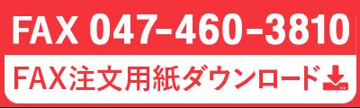 FAX 047-460-3810 FAX注文用紙ダウンロード